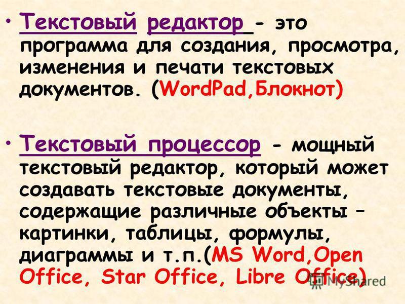 Текстовый редактор - это программа для создания, просмотра, изменения и печати текстовых документов. (WordPad,Блокнот) Текстовый процессор - мощный текстовый редактор, который может создавать текстовые документы, содержащие различные объекты – картин