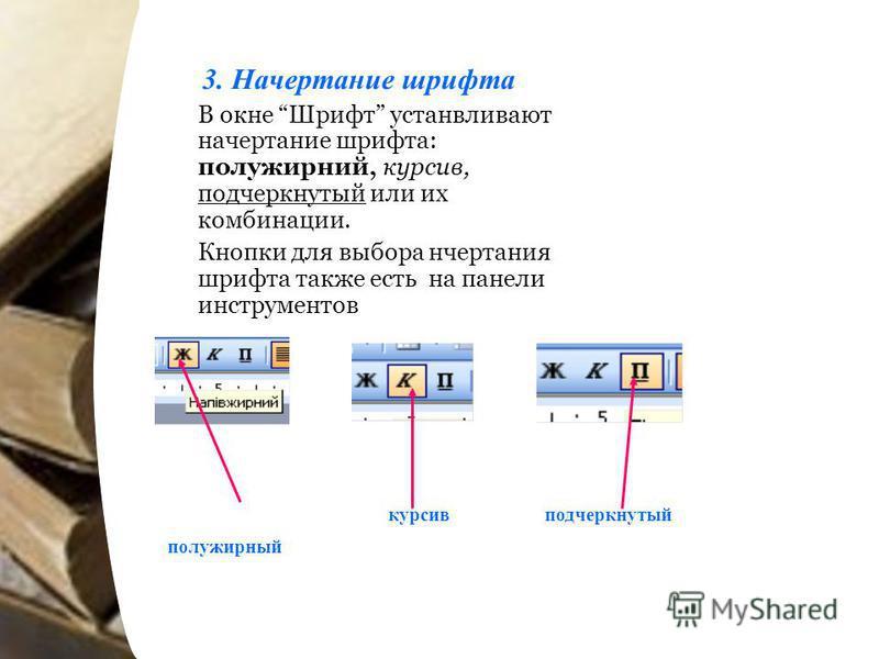 3. Начертание шрифта В окне Шрифт устанавливают начертание шрифта: полужирный, курсив, подчеркнутый или их комбинации. Кнопки для выбора начертания шрифта также есть на панели инструментов подчеркнутый курсив полужирный