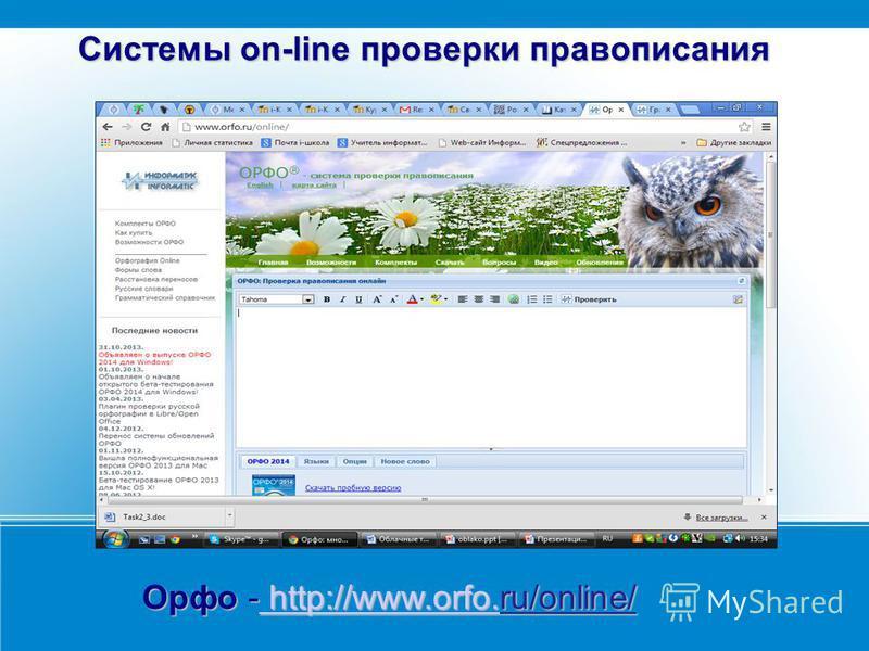 Орфо - http://www.orfo.ru/online/ http://www.orfo. http://www.orfo. Системы on-line проверки правописания