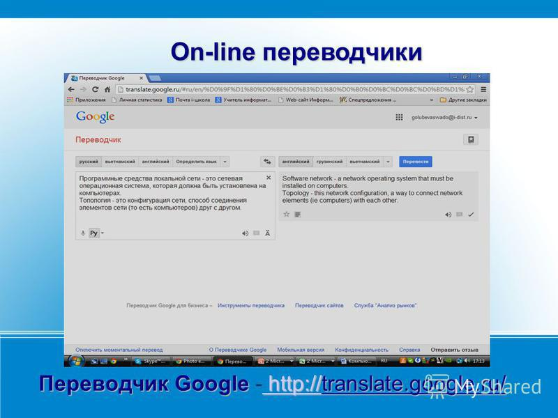 Переводчик Google http://translate.google.ru/ Переводчик Google - http://translate.google.ru/ On-line переводчики