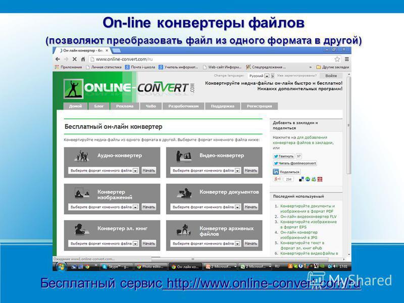 Бесплатный сервис http://www.online-convert.com/ru On-line конвертеры файлов (позволяют преобразовать файл из одного формата в другой)