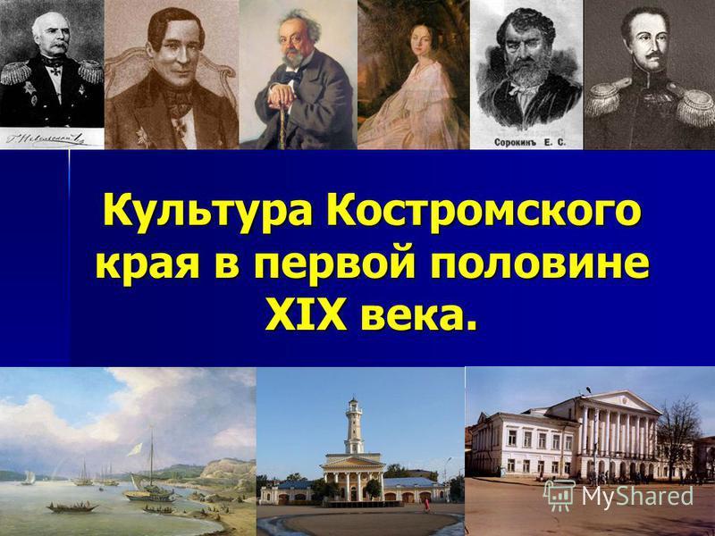 Культура Костромского края в первой половине XIX века.