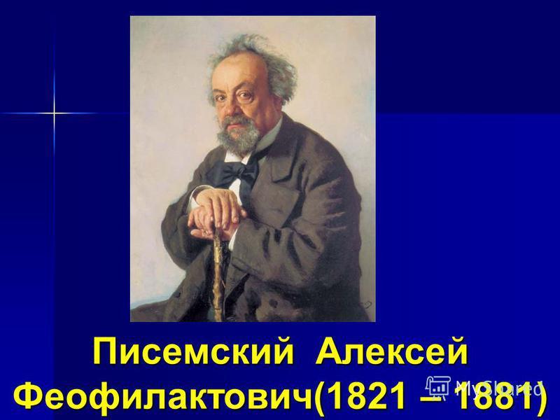 Писемский Алексей Феофилактович(1821 – 1881)