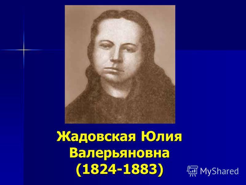 Жадовская Юлия Валерьяновна (1824-1883)