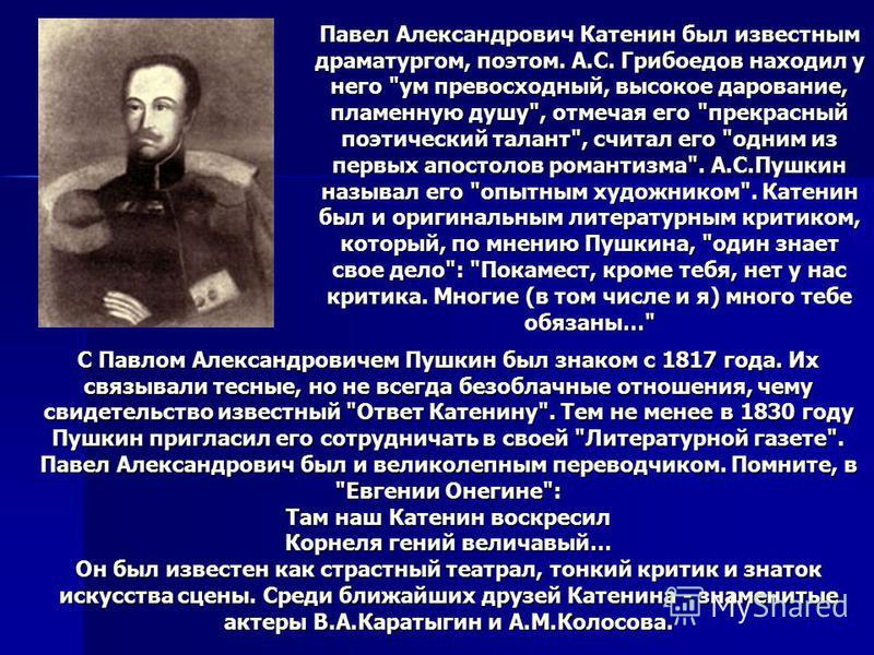 Павел Александрович Катенин был известным драматургом, поэтом. А.С. Грибоедов находил у него