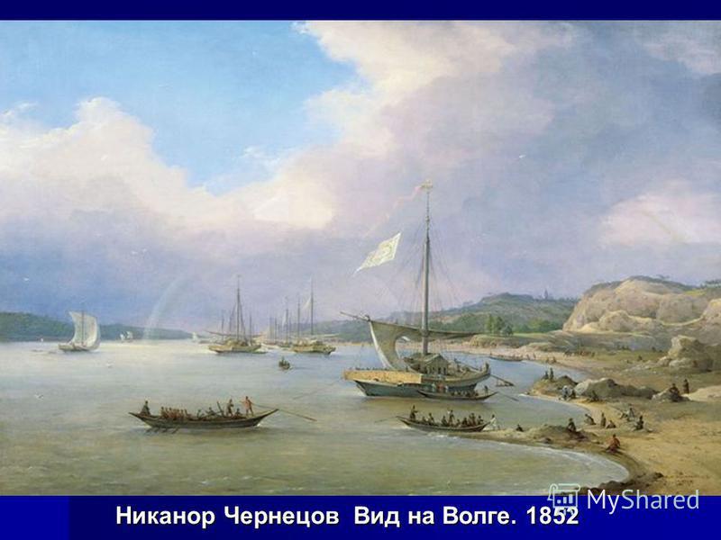 Никанор Чернецов Вид на Волге. 1852
