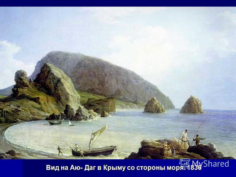Вид на Аю- Даг в Крыму со стороны моря. 1836