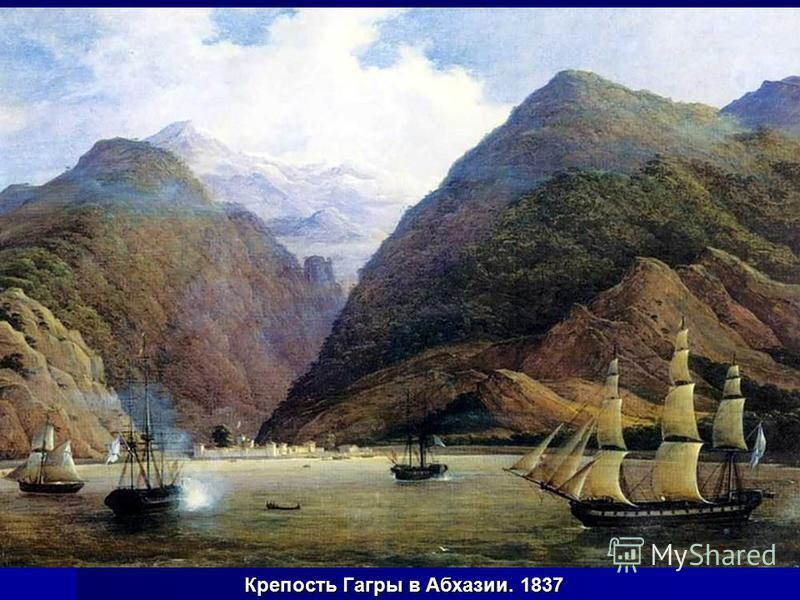 Крепость Гагры в Абхазии. 1837