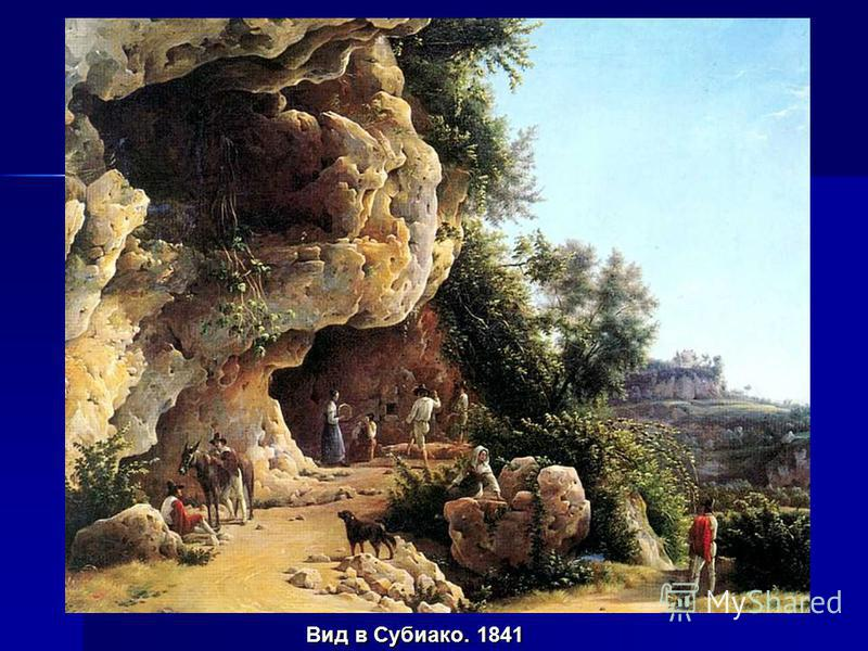 Вид в Субиако. 1841