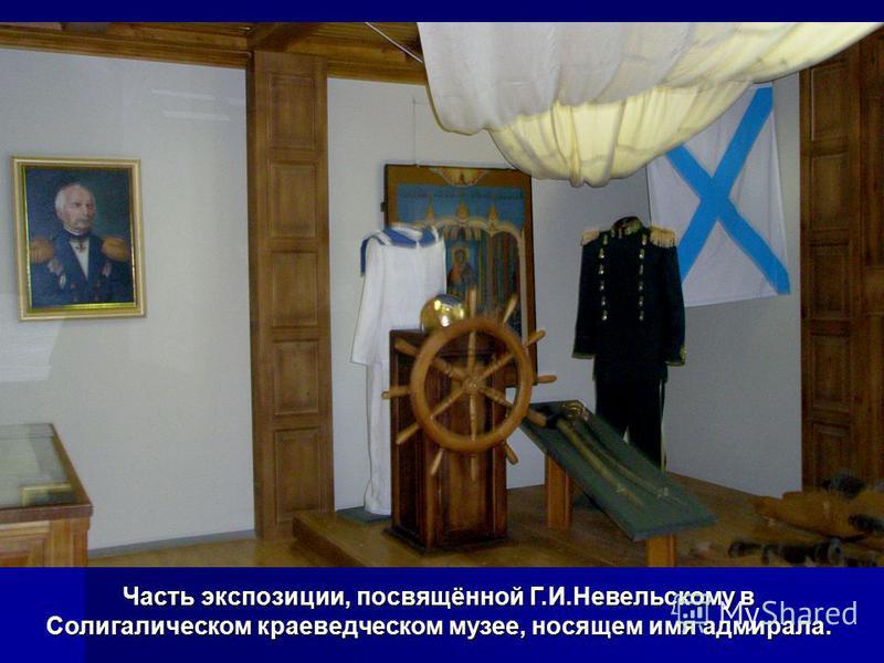 Часть экспозиции, посвящённой Г.И.Невельскому в Солигалическом краеведческом музее, носящем имя адмирала.
