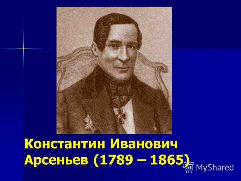 Константин Иванович Арсеньев (1789 – 1865)