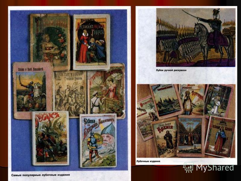 С 1884 г. Сытин начал работать с Л.Н. Толстым для издательства Посредник, выпуская дешевые книги для народа.