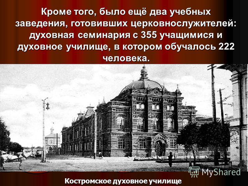 В Костроме находились мужская и женская гимназии, уездное училище и три приходских школы. В этих шести учебных заведениях в 1871 году обучалось 760 человек. Губернское училище для девиц, основанное в 1858 году, преобразовано в 1872 году в Григоровску