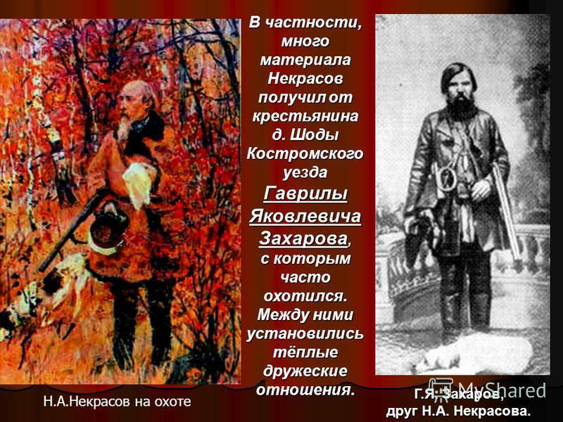 Тесно связано с нашим краем творчество Николая Алексеевича Некрасова. Он бывал в Костроме, останавливался в одной из гостиниц на Сусанинской площади, дал интересное описание города. Поэт любил охотиться в лесах и на лугах по берегам реки Костромы. Зд