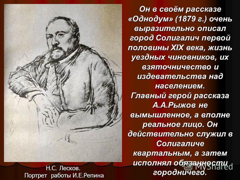 Русским писателем, в творчестве которого нашли отражение отдельные стороны быта населения Костромской губернии, является Николай Семёнович Лесков (1831-1895 гг.).