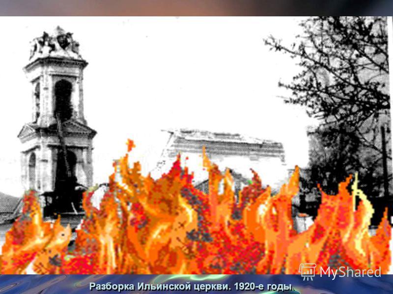 Ильинская церковь первоначально была деревянной (о чём свидетельствует запись в писцовой книге Костромы 1628 года. Каменный храм, воздвигнутый в конце XVII века, сгорел в 1773 году. В том же году он был восстановлен. Трехъярусная колокольня была возв