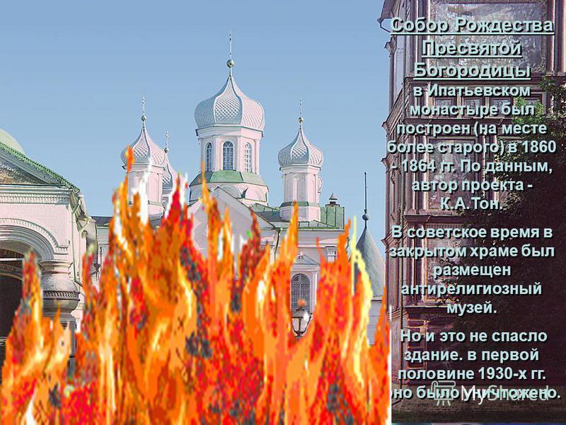 Деревянная церковь Иоанна Богослова существовала уже в XIV – XV веках. Каменный храм на Каткиной горе, и к тому же далеко не новый, существовал уже в 1644 году, а в 1681 году его сломали и через шесть лет возвели другую каменную церковь, заново перес
