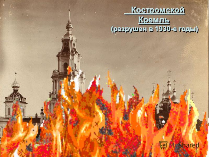 Вид на Костромской Кремль (разрушен в 1934 году). Вид на Костромской Кремль (разрушен в 1934 году). После пожара 1413 года в Костроме, по велению великого московского князя Василия Дмитриевича, были возведены в новом кремле первые в городе каменные з