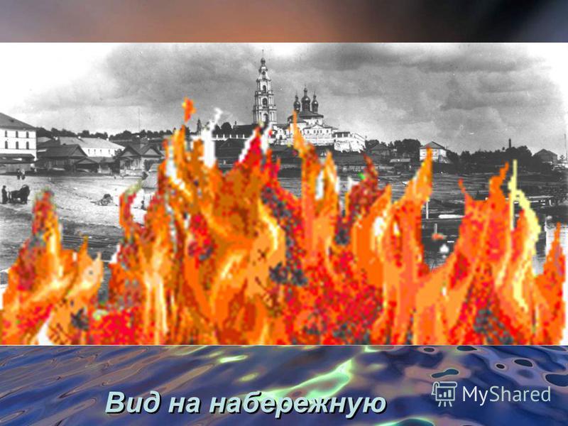 Кремль с царской беседкой Четырехъярусная колокольня с курантами, воздвигнутая в 1775-1778 гг., долгое время служила доминантой при дальнейшей застройке, господствуя в силуэте города (разобрана в 1933 году). Четырехъярусная колокольня с курантами, во