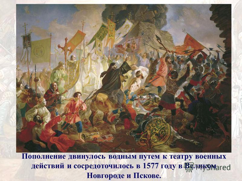 Пополнение двинулось водным путем к театру военных действий и сосредоточилось в 1577 году в Великом Новгороде и Пскове.