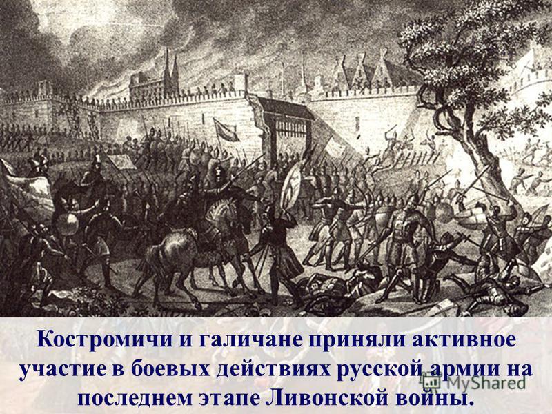 Костромичи и галичане приняли активное участие в боевых действиях русской армии на последнем этапе Ливонской войны.