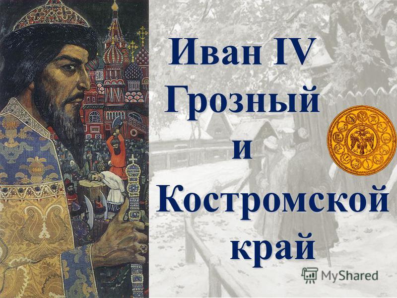Костромской край Иван IV Грозный и