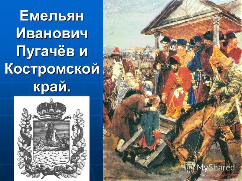 Емельян Иванович Пугачёв и Костромской край.