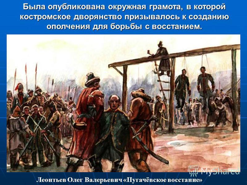Леонтьев Олег Валерьевич «Пугачёвское восстание» Была опубликована окружная грамота, в которой костромское дворянство призывалось к созданию ополчения для борьбы с восстанием.