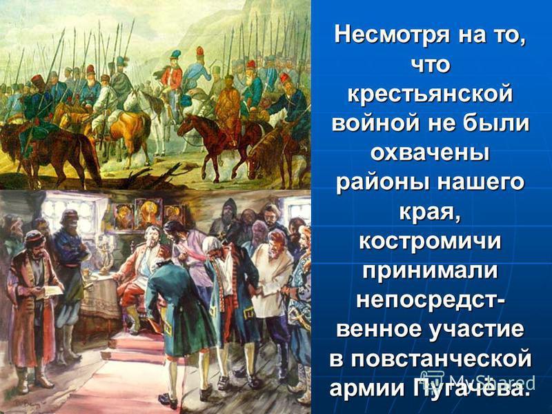 Несмотря на то, что крестьянской войной не были охвачены районы нашего края, костромичи принимали непосредственное участие в повстанческой армии Пугачёва.