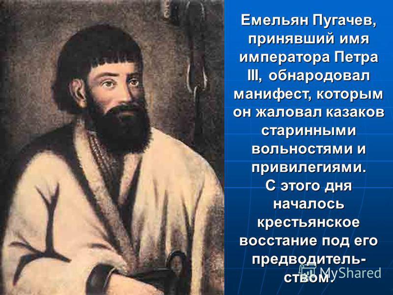 Емельян Пугачев, принявший имя императора Петра III, обнародовал манифест, которым он жаловал казаков старинными вольностями и привилегиями. С этого дня началось крестьянское восстание под его предводительством.