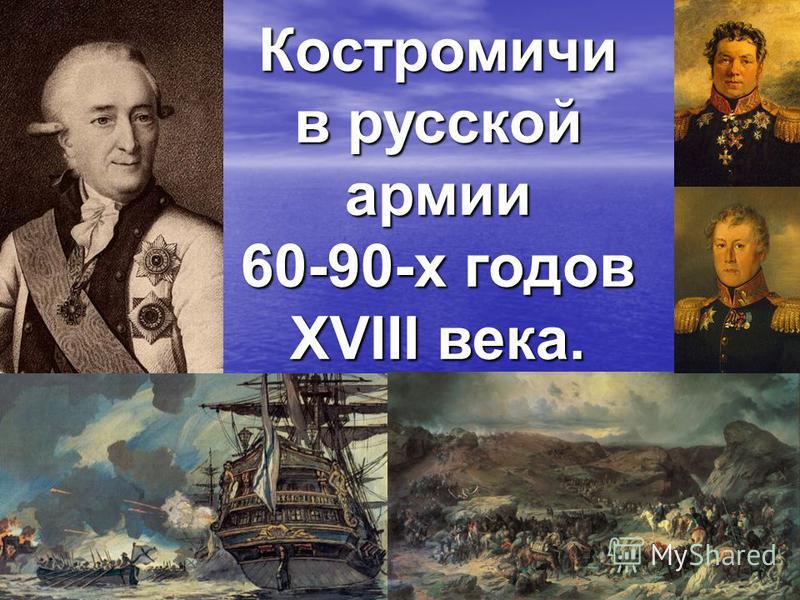 Костромичи в русской армии 60-90-х годов XVIII века.