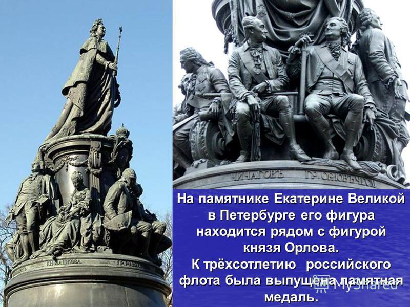 На памятнике Екатерине Великой в Петербурге его фигура находится рядом с фигурой князя Орлова. К трёхсотлетию российского флота была выпущена памятная медаль.