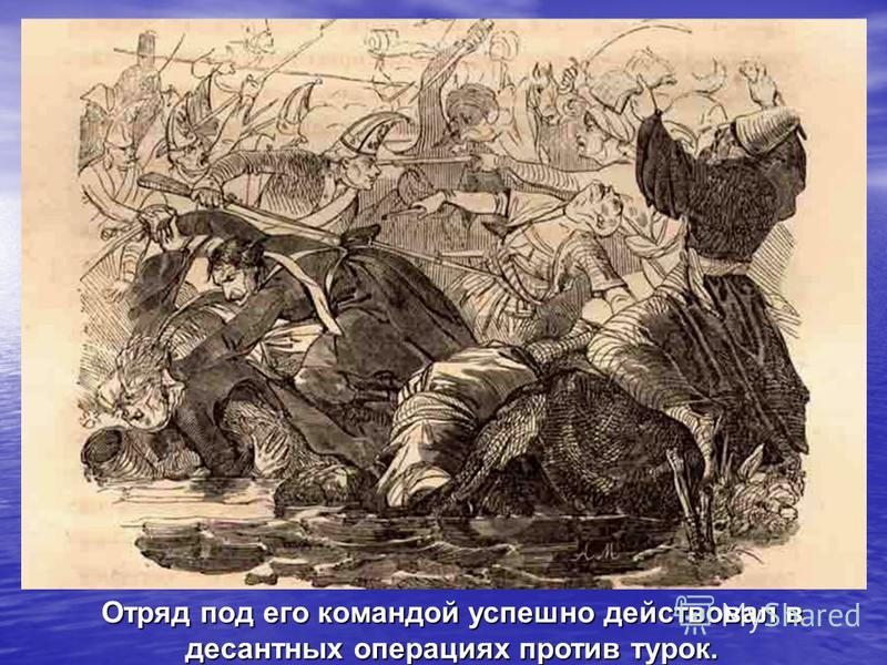 Отряд под его командой успешно действовал в десантных операциях против турок.