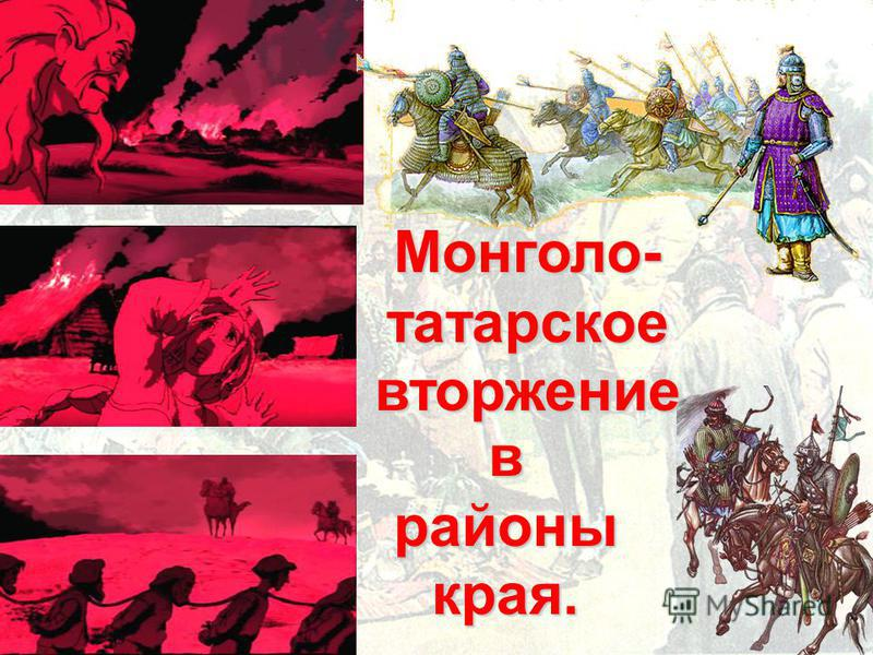 в районы края. Монголо- татарское вторжение