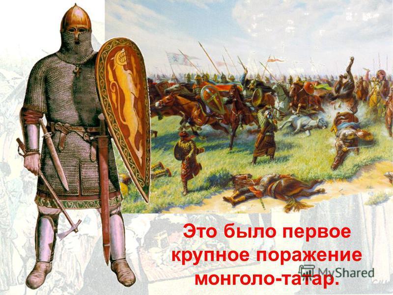 Это было первое крупное поражение монголо-татар.