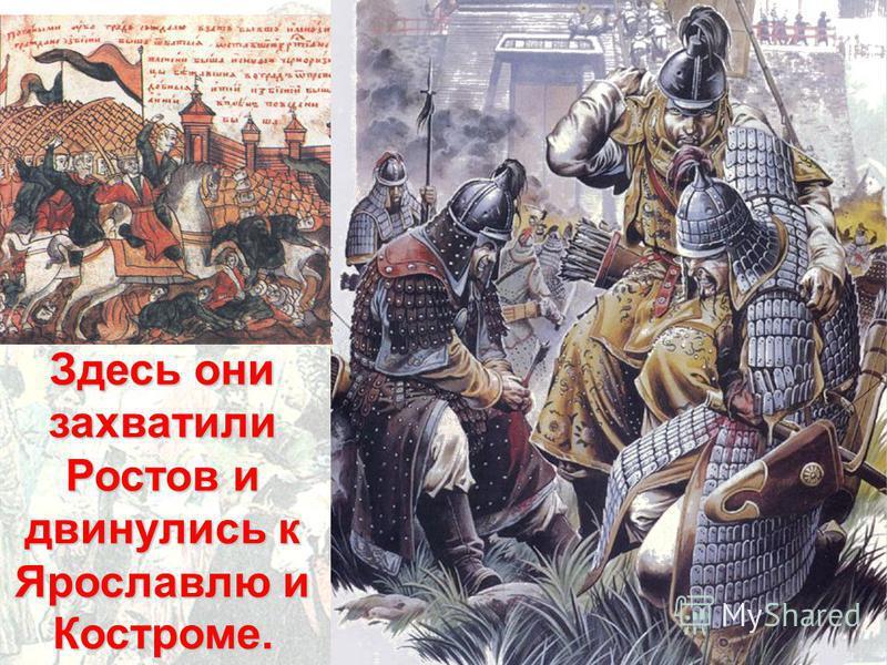 Здесь они захватили Ростов и двинулись к Ярославлю и Костроме.