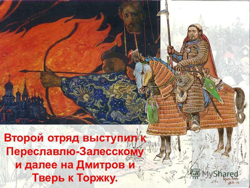 Второй отряд выступил к Переславлю-Залесскому и далее на Дмитров и Тверь к Торжку.