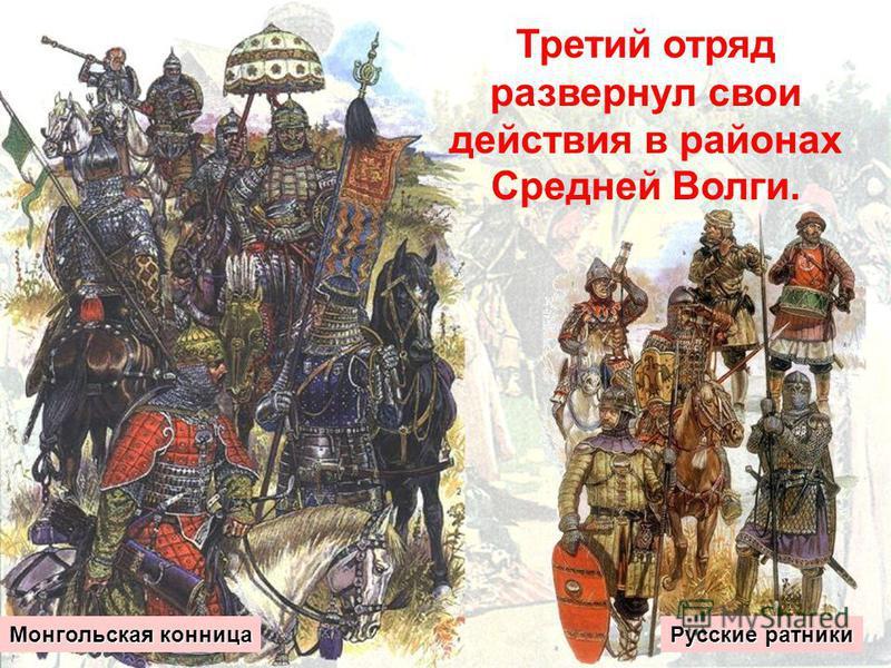 Третий отряд развернул свои действия в районах Средней Волги. Монгольская конница Русские ратники