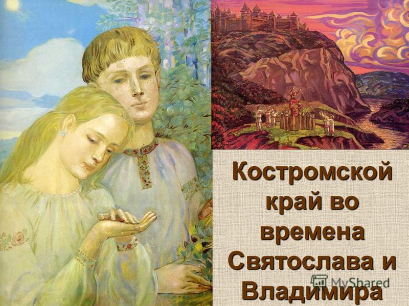 Костромской край во времена Святослава и Владимира