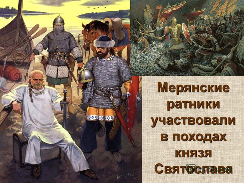 Мерянские ратники участвовали в походах князя Святослава