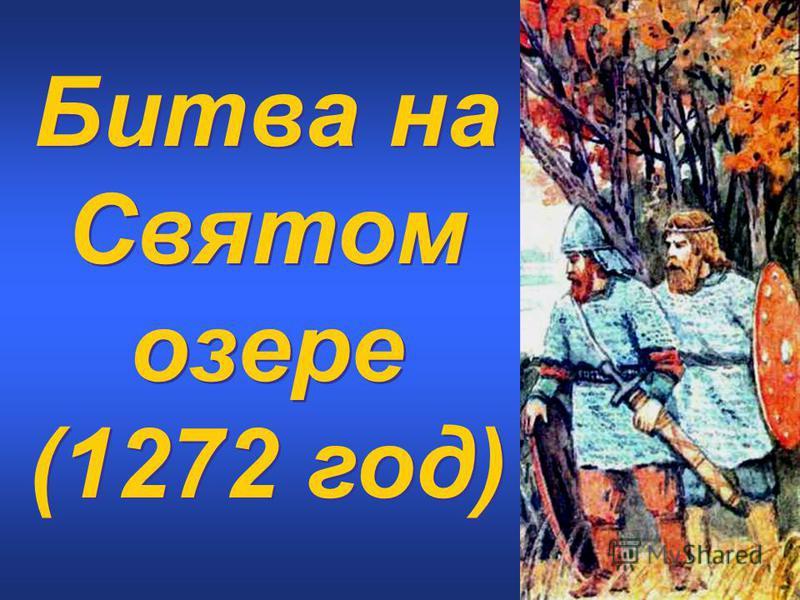 Битва на Святом озере (1272 год) Битва на Святом озере (1272 год)