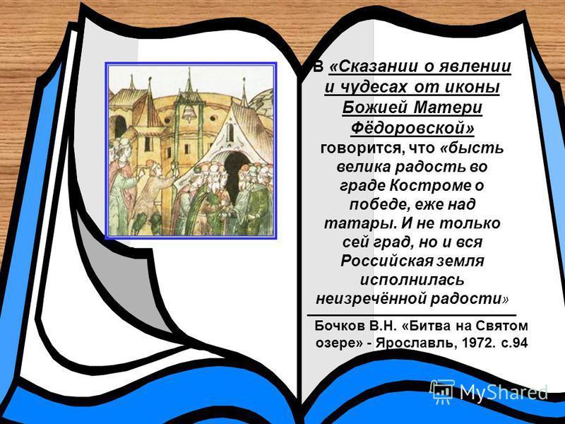 В «Сказании о явлении и чудесах от иконы Божией Матери Фёдоровской» говорится, что «бысть велика радость во граде Костроме о победе, еже над татары. И не только сей град, но и вся Российская земля исполнилась неизречённой радости » __________________
