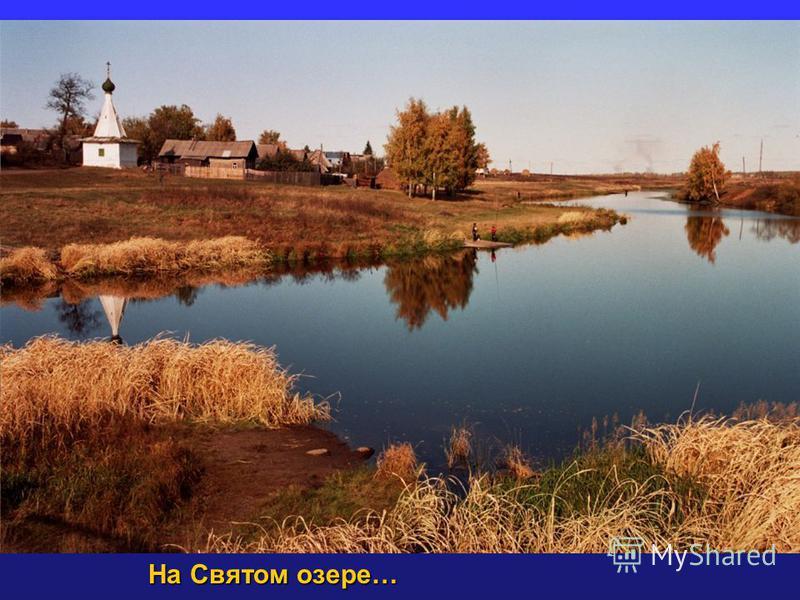 На Святом озере…