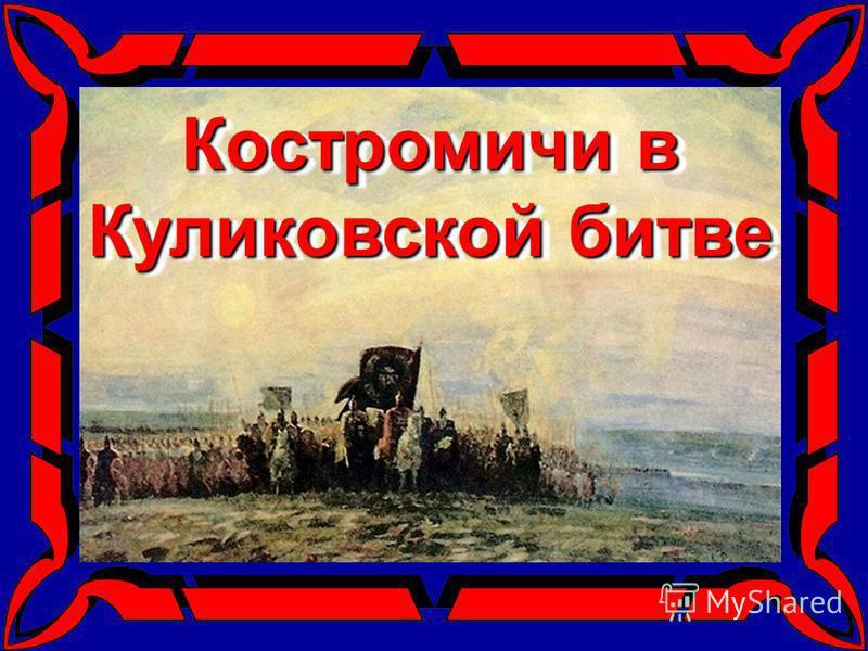 Костромичи в Куликовской битве