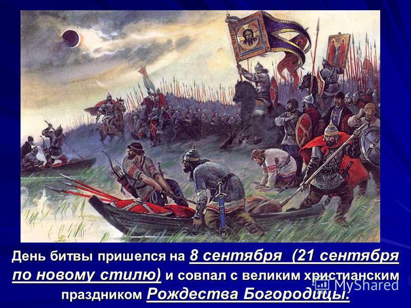 День битвы пришелся на 8 сентября (21 сентября по новому стилю) и совпал с великим христианским праздником Рождества Богородицы.