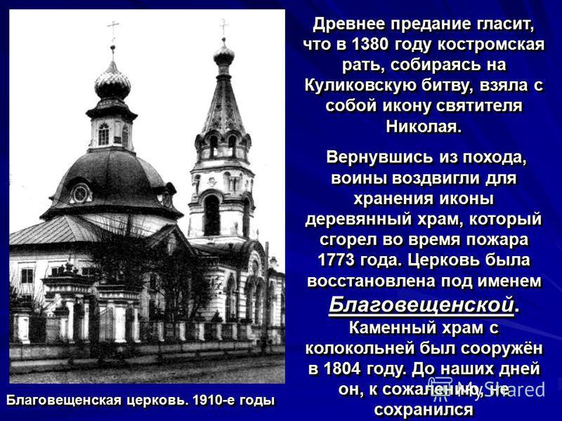 Древнее предание гласит, что в 1380 году костромская рать, собираясь на Куликовскую битву, взяла с собой икону святителя Николая. Вернувшись из похода, воины воздвигли для хранения иконы деревянный храм, который сгорел во время пожара 1773 года. Церк