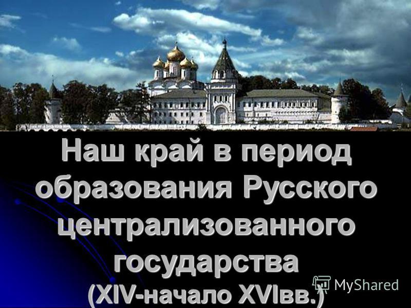 Наш край в период образования Русского централизованного государства (ХIV-начало ХVIвв.)