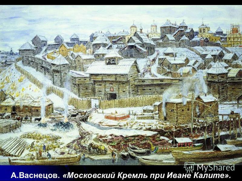А.Васнецов. «Московский Кремль при Иване Калите».