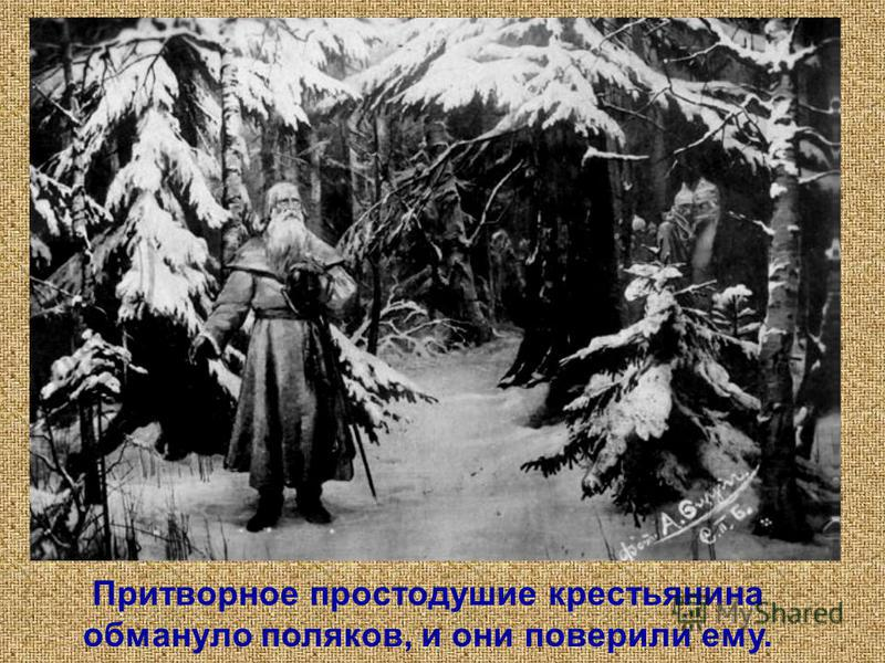Притворное простодушие крестьянина обмануло поляков, и они поверили ему.