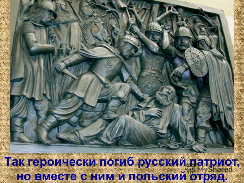 Так героически погиб русский патриот, но вместе с ним и польский отряд.